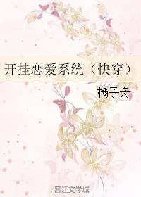 不想当白月光的白莲花不是好宿主